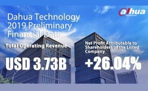 Dahua released 2019 annual report: steady growth, precise investment