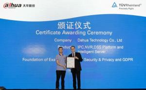 Dahua IP video products certified to comply with GDPR by TÜV Rheinland