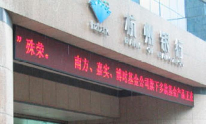China Hangzhou Bank Gets Access to Nedap