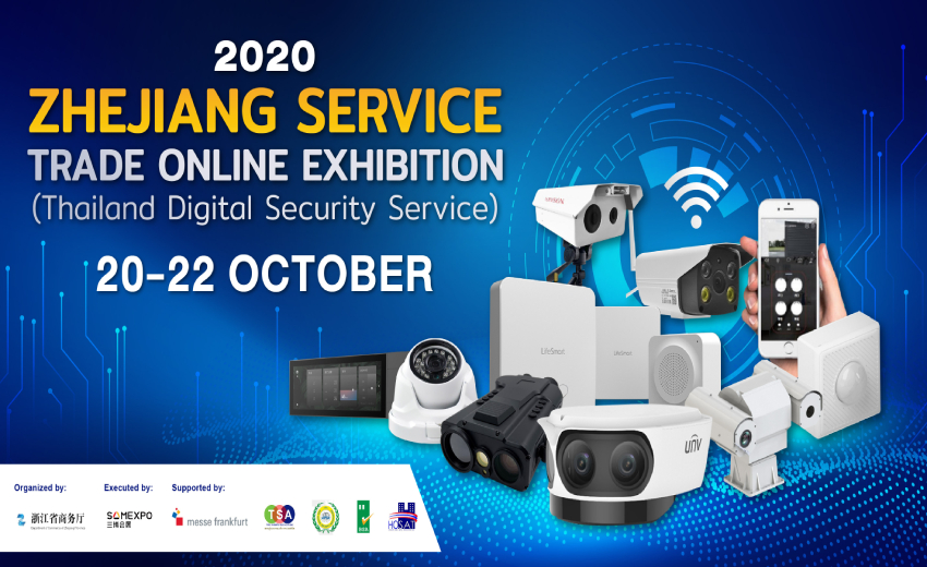 2020 Zhejiang Service Trade Online Exhibition (Thailand Digital Security Service) upcoming