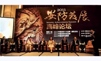a&s China Awards Honor Top Security Brands
