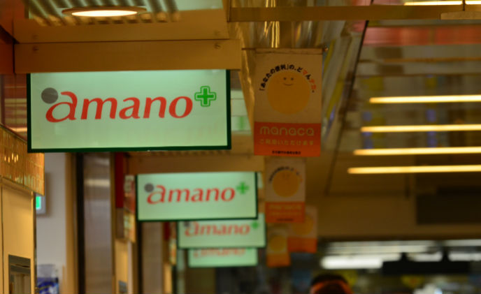 Amano Drugstore installed with security solution by Bosch