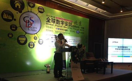 Reviews and rewards of 2014 GDSF China