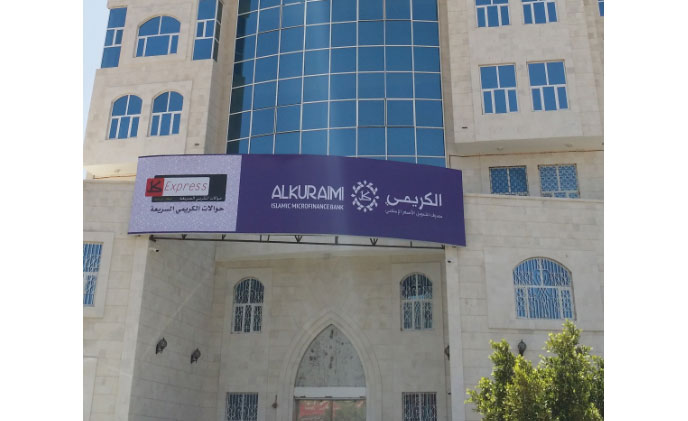 Dahua upgrades Alkuraimi Islamic Microfinance Bank security in Yemen