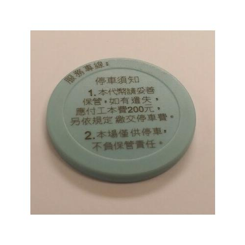 Taiwan BatagRFID technology co.,ltd.