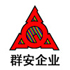 Shanghai Qunan Electronics Co., Ltd.
