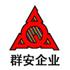Shanghai Qunan Electronics Co., Ltd.