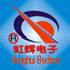 Honghui Electronic Co.,Ltd